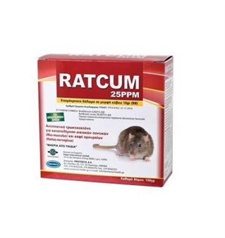Picture of Ποντικοφάρμακο PROTECTA Ratcum 25 PPM block - 150gr
